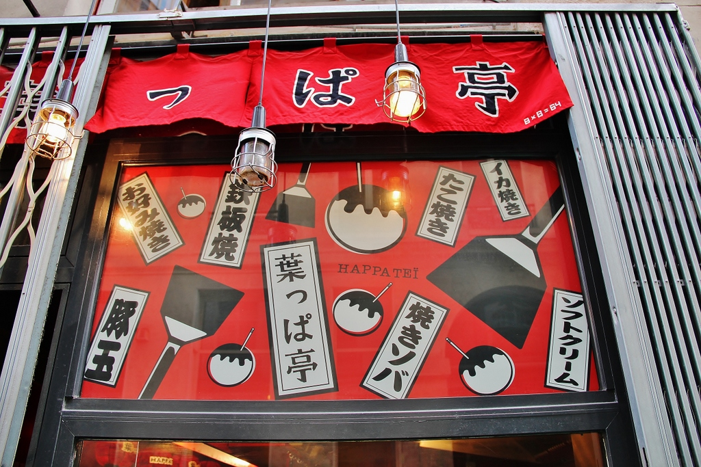 happa-tei-quartier-japonais